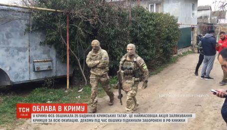 Россия должна прекратить произвольные обыски в Крыму – ЕС