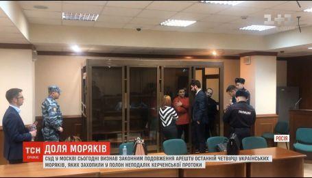 """""""Суд"""" у Москві визнав законним продовження арешту останнім українським морякам"""