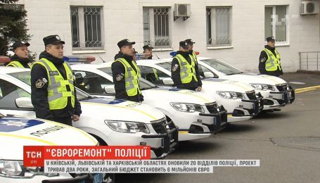 20 відділів поліції оновили у Київській, Львівській та Харківській областях