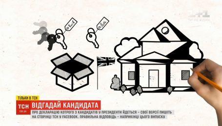 Угадай кандидата по декларации: имеет 6 швейцарских часов и 5 квартир в Киеве