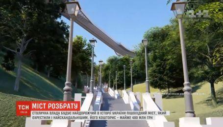 Скандальний міст за 400 мільйонів гривень обговорюють в столиці