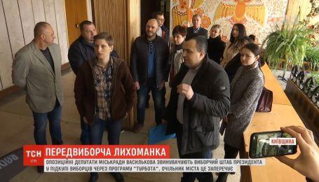 В Василькове избирательный штаб президента обвиняют в подкупе