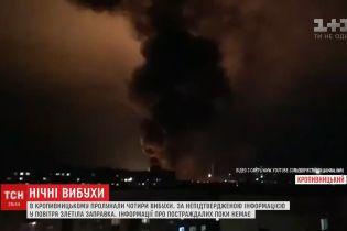 В Кропивницком произошли четыре мощных взрыва