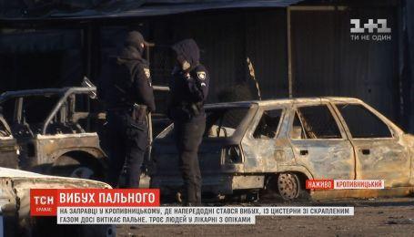 Трое пострадавших от взрывов в Кропивницком остаются в больнице