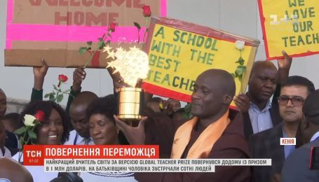 Лучший учитель мира вернулся домой с призом в 1 млн долларов