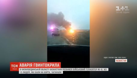 В Казахстане разбился военный вертолет Ми-8