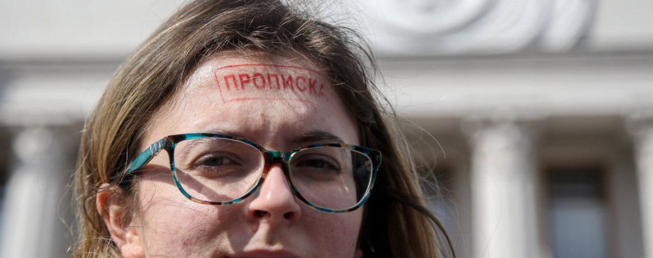Какие права имеют украинцы с регистрацией и пропиской. Что нужно знать