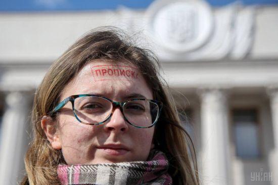 Які права мають українці з реєстрацією та пропискою. Що варто знати