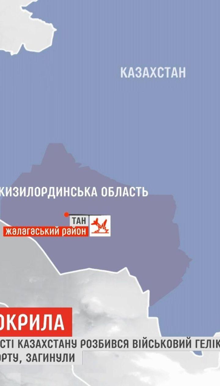 Военный вертолет Ми-8 разбился в Казахстане, есть погибшие