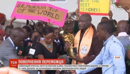 Сотни людей с плакатами и цветами в Кении встретили лучшего учителя мира