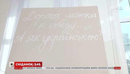 """Как сказать на украинском """"дорога ложка к обеду"""" - экспресс-урок"""