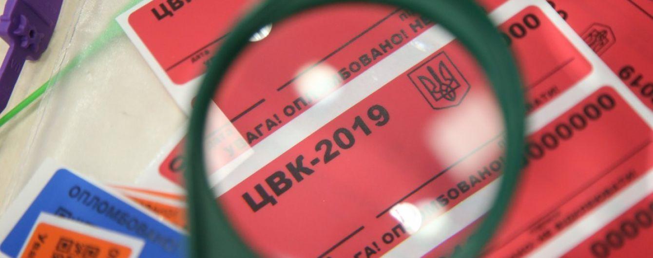 В Україні настав день тиші перед голосуванням на виборах до Ради