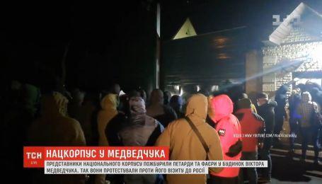 Представители Нацкорпуса выразили протест против визита Медведчука в Москву