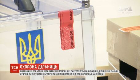 Полиция берет под круглосуточную охрану почти 30 тысяч избирательных участков