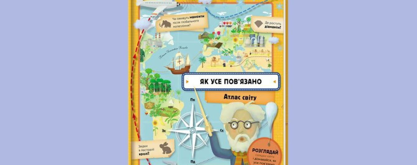 #Книголав представил детский атлас Томаша Туми