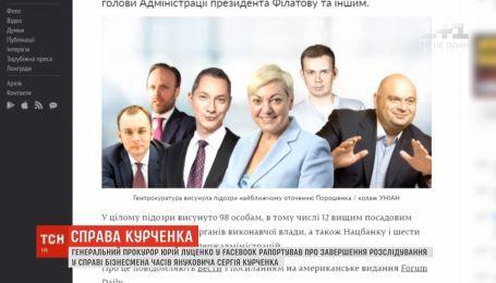 Подозрение в деле Сергея Курченко предъявлено почти сотни человек, среди которых - чиновники нынешней власти