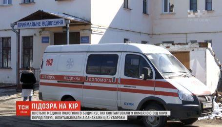 С подозрением на корь госпитализированы шесть медработников роддома в Сумах