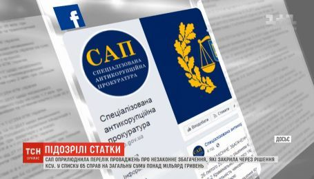 САП оприлюднила повний перелік справ про незаконне збагачення, які закрила через рішення КСУ