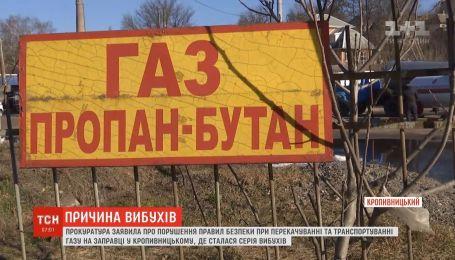 На заправке в Кропивницком нарушались правила безопасности - прокуратура