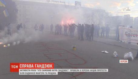 Дымовые шашки и кровь животных: активисты провели в Херсоне акцию протеста