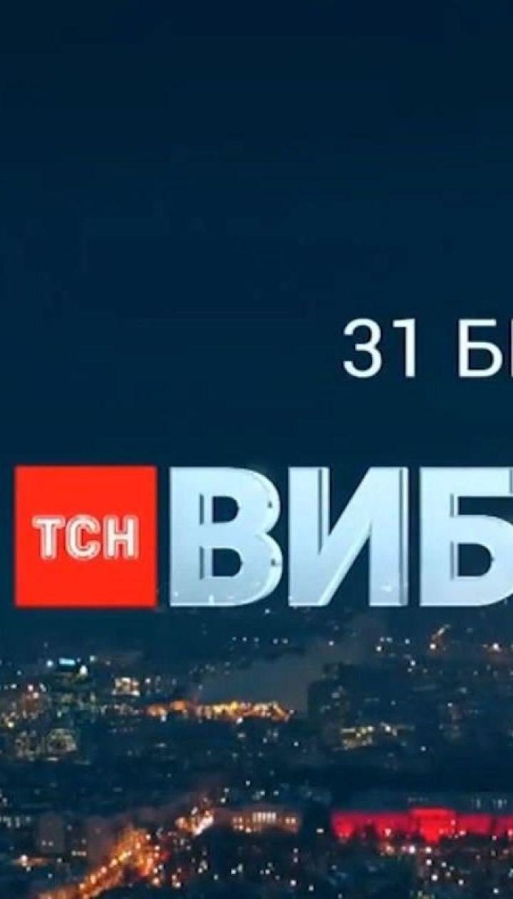 Вибір країни: у день виборів ТСН запускає масштабний марафон