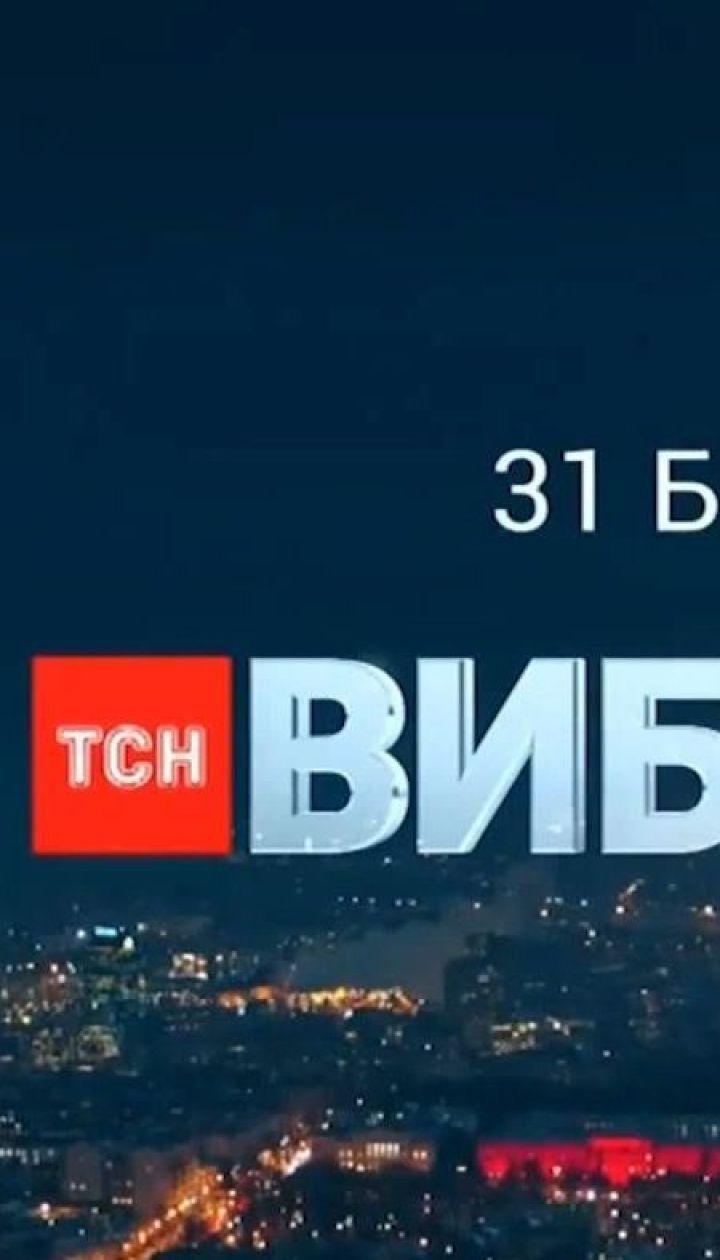 Выбор страны: в день выборов ТСН запускает масштабный марафон
