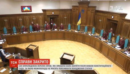 65 справ змушена була закрити САП через рішення Конституційного суду
