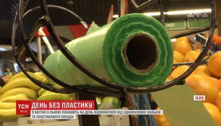Днем без пластика объявили во Львове 9 апреля