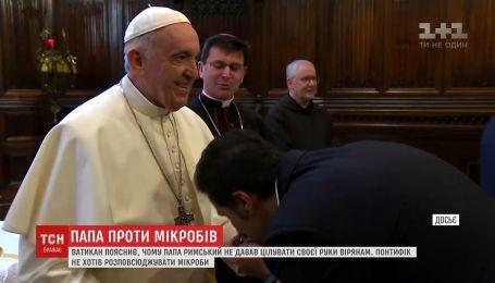 Ватикан пояснив, чому Папа Римський не давав цілувати своїх рук вірянам
