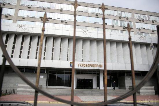"""В """"Укроборонпромі"""" оголосили тендер на проведення аудиту за понад 30 млн гривень"""