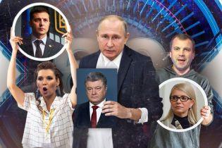 """Навіщо в Росії """"обирають"""" президента України"""