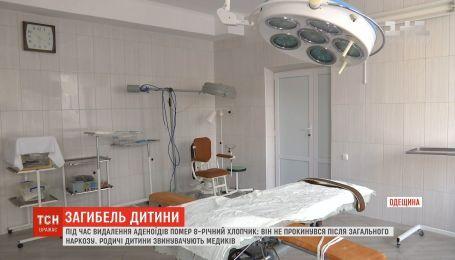 В Одесской области во время удаления аденоидов умер 8-летний мальчик