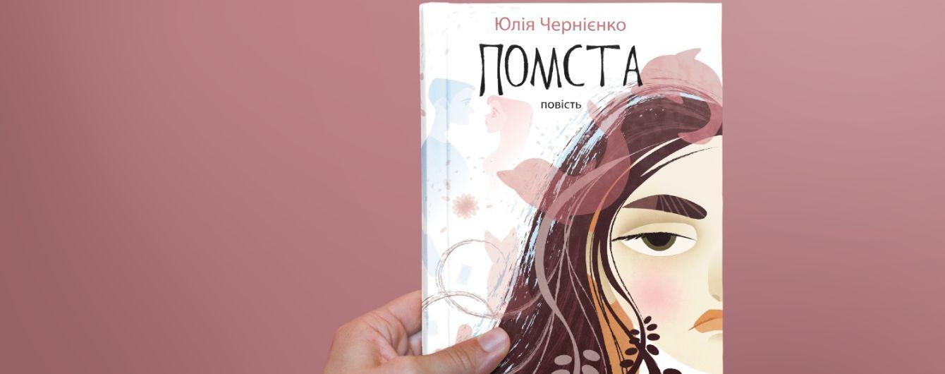 """Дебютна книжка Юлії Чернієнко - """"Помста"""". Про підлітковий булінг та помсту за зіпсоване життя"""