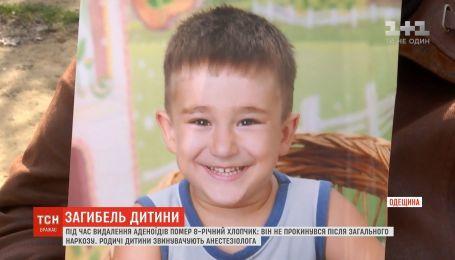 Родственники мальчика, который умер во время удаления аденоидов, обвиняют в трагедии врачей