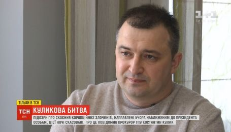 Скандал із підозрами оточенню Порошенко: прокурор Кулик дав ексклюзивне інтерв'ю ТСН