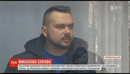 Под ночной домашний арест отправил суд инженера частного предприятия в Кропивницком