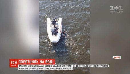 В Днепре спасли 22-летнего парня, который прыгнул с моста в реку
