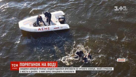 У Дніпрі врятували самогубцю, який стрибнув у річку з мосту