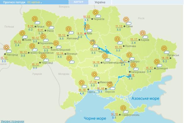 Прогноз погоди на 1 квітня
