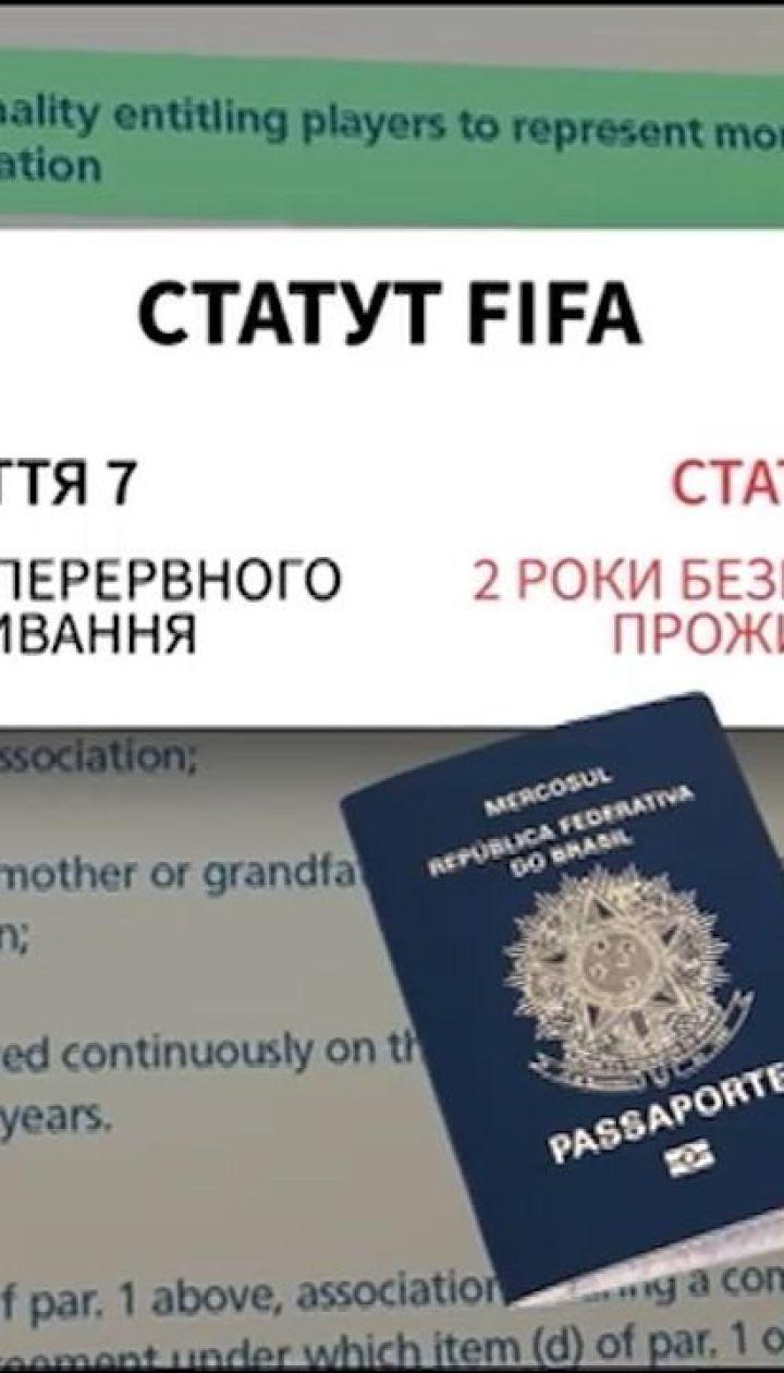 """Чи покарають збірну України за """"недонатуралізацію"""" Жуніора Мораєса"""