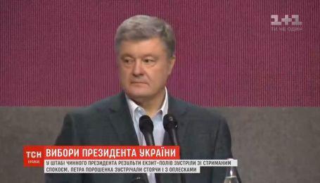 Сдержанно и с позитивом отреагировал Порошенко на результаты экзит-полов