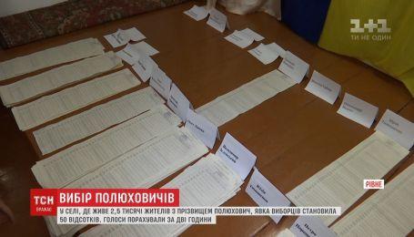 Без экзит-полов и путаницы: Полюховичи успешно проголосовали