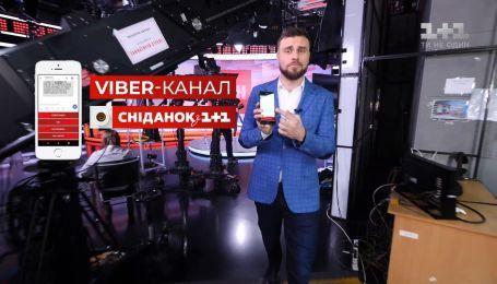 """""""Сніданок з 1+1"""" запускает свой Viber-канал"""