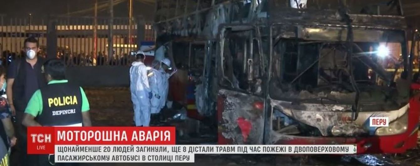 В столице Перу в горящем двухэтажном автобусе погибли по меньшей мере 20 человек