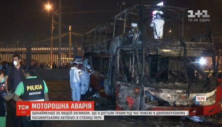 У Перу згорів пасажирський автобус: щонайменше 20 людей загинули