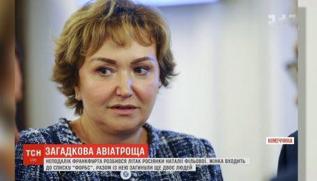 В авиакатастрофе в Германии погибла одина из самых богатых женщин России