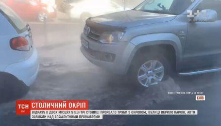 В центре Киева из-за прорыва трубы улицу залило кипятком