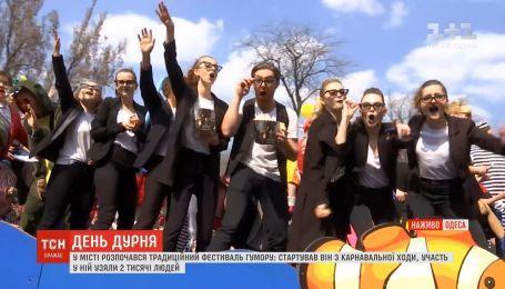 В Одессе начался традиционный фестиваль Юморина