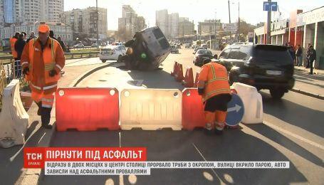 Сразу в двух местах в центре Киева прорвало трубы с горячей водой