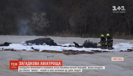 Неподалік Франкфурта розбився літак росіянки Наталії Фільової